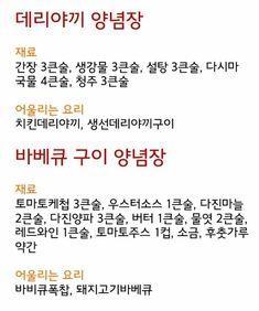 집밥 요리의 기본, 비법 양념장 레서피의 모든 것!!제대로된 양념장만 있다면...... 2016.01.11By Crench... K Food, Food Menu, Korean Dishes, Korean Food, Cooking Tips, Cooking Recipes, Light Recipes, Food Design, Food Plating