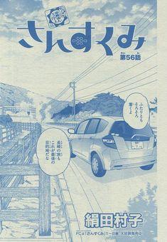 『さんすくみ/56』絹田村子