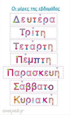 Οι μέρες της εβδομάδας-eimaipaidi.gr School Lessons, Lessons For Kids, Language Activities, Preschool Activities, Learn Greek, Greek Alphabet, Greek Language, School Calendar, Grammar And Vocabulary