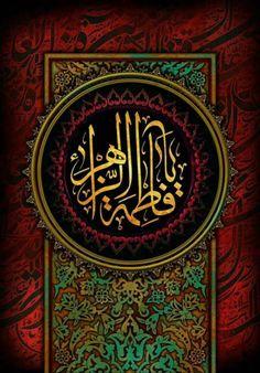 Islamic Images, Imam Hussain, Iranian Art, Islamic Art Calligraphy, Imam Ali, Islamic Architecture, Arabic Words, Flower Frame, Mobile Wallpaper