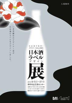 日本酒で乾杯! デザイナー100人が創る日本酒ラベルデザイン展|兵庫のイベント情報【マイフェバ】 Japan Graphic Design, Japanese Poster Design, Japan Design, Graphic Design Posters, Invitation Flyer, Japanese Packaging, Japanese Sake, Poster Layout, Typographic Design