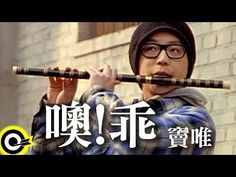 ▶ 竇唯-噢!乖 (官方完整版MV) - YouTube