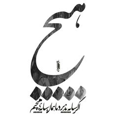 هیچ اگر سایه پذیرد ما همان سایه ی هیچیم Farsi Tattoo, Calligraphy Tattoo, Persian Calligraphy, Islamic Calligraphy, Persian Tattoo, Friendship Photography, Pop Art Images, Persian Poetry, Poetry Art