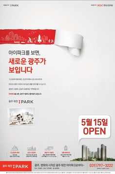 관련 이미지 Property Ad, Boarding Pass, Advertising, Creative, Construction, Poster, Building, Billboard