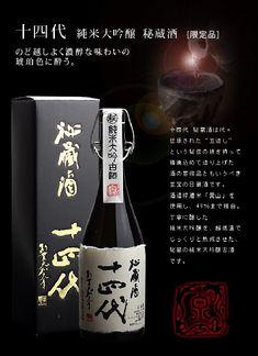 十四代(じゅうよんだい)「純米大吟醸」秘蔵酒愛山