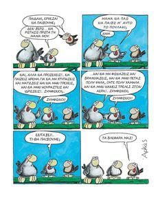 kreatosfairidia (i. Funny Greek, Just For Fun, I Laughed, Kai, Peanuts Comics, Funny Quotes, Humor, Memes, Cartoons