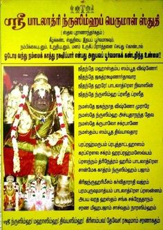 Vedic Mantras, Hindu Mantras, God Prayer, Daily Prayer, Letter To Daughter, Krishna Mantra, Hindu Rituals, Devotional Quotes, Radha Krishna Wallpaper