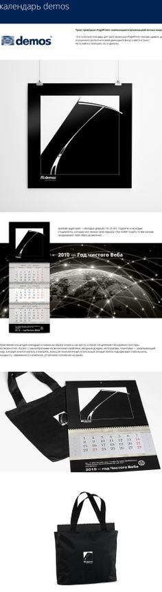 """The creative concept of """"nothing more - clean web"""". Quarterly calendar for Demos  WORK: creative concept calendar / calendar design and layout / illustration  INDUSTRY: ISP, telecommunications"""