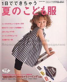 Discussion on LiveInternet - Russian Service Online Diaries Japanese Sewing, Japanese Books, Sewing For Kids, Baby Sewing, Sewing Magazines, Girls Dresses, Flower Girl Dresses, Simple Girl, Sewing Techniques