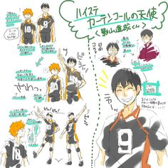 埋め込み Kageyama X Hinata, Kagehina, Haikyuu Fanart, Manga Anime, Fan Art, Squad, Stage, Boys, Young Boys