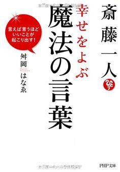 斎藤一人 幸せを呼ぶ魔法の言葉 (PHP文庫)   舛岡はなゑ 読了:2016年4月19日