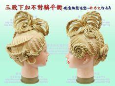 Blogger-黃思恒數位化美髮資訊平台: 中華醫事科技大學-許乃文作品-以不對稱平衡為例-三股下加編髮創意造型設計-Dutch braid