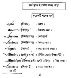 Play to degree all Education.: S SSC HSC Rearrangement page Vocabulary Pdf, Compliments, Lettering, Education, Play, Drawing Letters, Onderwijs, Learning, Brush Lettering