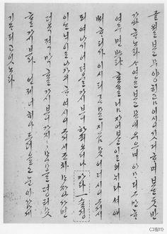 t116B r1 김규민 10/추사한글편지전 세미나 논문집