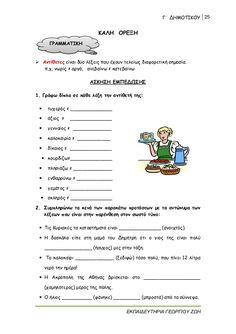 Learn Greek, Notary Public, Greek Language, Grammar Worksheets, Home Schooling, Special Education, Homework, Vocabulary, Teaching