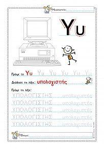 Γράφω και ζωγραφίζω τον υπολογιστή - Φύλλο εργασίας Learn Greek, Greek Language, Homework, Worksheets, Printables, Education, Learning, School, Kids