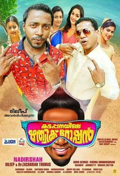 Oppam Mp3 Songspk Download Oppam Malayalam Mp3 Audio Songs Oppam