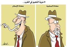 كاريكاتير صحيفة المدينة (السعودية)  يوم الأحد 18 يناير 2015  ComicArabia.com  #كاريكاتير