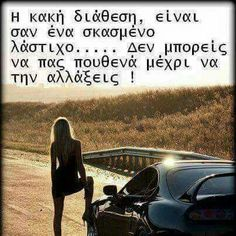 Love Quotes, Funny Quotes, Perfection Quotes, Greek Words, Greek Quotes, Say Something, Pictogram, My Memory, Slogan