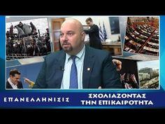 """Ο Ηλίας Παναγιώταρος στην εκπομπή """"Επανελλήνισις"""" - YouTube"""