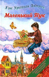 Подарок московской родни - богославно-елейные сказки Андерсена. Алина прочитала сама.