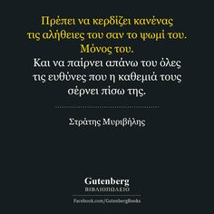 Greek Quotes, Literature, Poetry, Cards Against Humanity, Ads, Thoughts, Motivation, Sayings, Greeks
