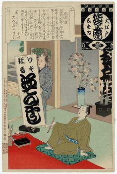 安達 吟光(あだち ぎんこう、嘉永6年(1853年) - 明治35年(1902年)12月5日)