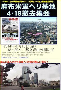 赤坂プレスセンターヘリポート反対