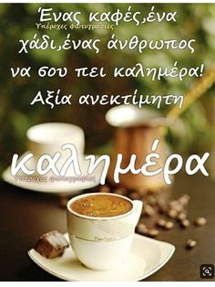 If you did not start out the day with a smile, It's not too late to start practicing from today . Good Morning Picture, Morning Pictures, Greek Quotes, Morning Quotes, Birthday Wishes, Good Night, Funny Quotes, Instagram Posts, Choices Quotes