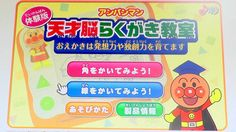 [HD] それいけ!アンパンマン 天才脳らくがき教室❤ パート1 アニメ ゲーム Anpanman Japanese TV Animatio...