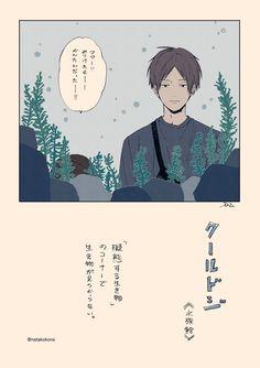 """那多ここね on Twitter: """"クールドジ男子シリーズ④ ≪仮想デート編≫ きっとデートするとこんな感じ。 #クールドジ男子… """" Japanese Poster, Japanese Art, Character Drawing, Character Design, Kawaii Wallpaper, Anime Life, Manga Boy, Anime Artwork, Anime Comics"""