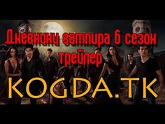 Дневники Вампира трейлер на русском (6 сезон   2014)