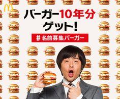 バーガー10年分ゲット!マクドナルド
