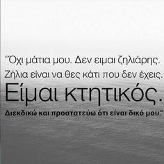 When you hear these words. Funny Greek Quotes, Silly Quotes, Clever Quotes, Movie Quotes, Life Quotes, Favorite Quotes, Best Quotes, Proverbs Quotes, Philosophy Quotes