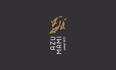 """Azumami is a contemporary restaurant located in Kuwait offering Japansese food with a modern twist. We were set on creating a logo , brand and packaging that takes a very different direction than most of the competition locally. Our concept is """"koi fish& Self Branding, Logo Branding, Branding Design, Design Logos, Graphic Design, Art Design, Design Ideas, Website Design Inspiration, Logo Inspiration"""
