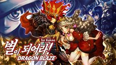 Dragon Blaze Ally Drop Guide on Android and iOs [Table] Mobile App Games, Game Update, Game Art, Ios, Android, Dragon, Anime, Favorite Things, Gaming