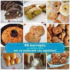 το δεκατιανό του σχολείου School Snacks, Greek Recipes, Muffin, Lunch Box, Breakfast, Ethnic Recipes, Food, Drinks, Baby