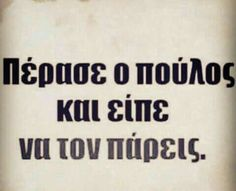 Rap Quotes, Bitch Quotes, Best Quotes, Life Quotes, Poetry Quotes, Funny Greek Quotes, Greek Memes, Funny Quotes, Funny Statuses