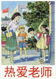 Love the teacher. 1994. Chinese propaganda posters - modern chinese propaganda.
