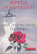 Μην πυροβολείτε τη νύφη.. Good Books, My Books, Best Wordpress Themes, Love Book, First Time, Blessed, Reading, Movies, Club