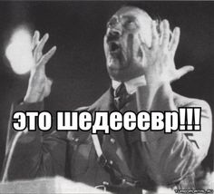 Vodka Humor, Russian Boys, T 34, Fun Live, Meme Pictures, Stupid Memes, Wtf Funny, Drawing Reference, Laugh Out Loud