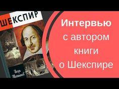Интервью с автором книги о Шекспире