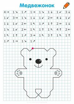 Creative Writing 289989663509024939 - Зайка Развивайка Source by Coding For Kids, Math For Kids, Games For Kids, Preschool Crafts, Crafts For Kids, Easy Drawings, Graph Paper Drawings, Drawing Lessons For Kids, Kids Education