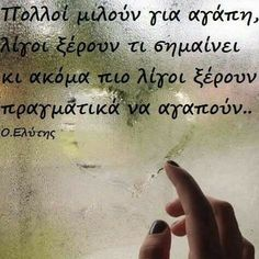 Picture Quotes, Love Quotes, Greek Quotes, Deep Words, Philosophy, Real Life, Literature, Poems, Advice