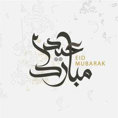 Eid Mubarak 2020: Best Wishes, Messages & Shayaris to Share With Your Loved one ...