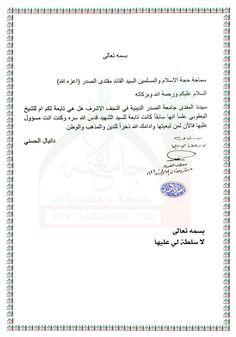 جامعة الصدر الدينية استفتاء سماحة السيد القائد