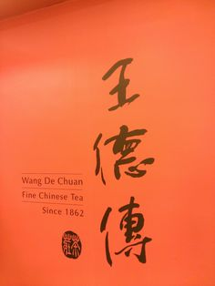 one of the most famous tea makers in Taiwan.