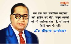 Motivational Quotes In Hindi, Hindi Quotes, Inspirational Quotes, B R Ambedkar, Mahadev Quotes, Download Wallpaper Hd, Frame Gallery, Successful People, Good Morning Quotes