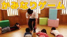 【子どもが楽しむ運動&体操】3歳児からオススメの「かみなりゲーム」/おかあさんといっしょに運動機能を向上させる身体を動かすルールゲーム遊びや運動...