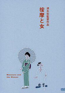清水宏 Shimizu, Hiroshi: The Masseurs and a Woman 按摩と女= Anma to onna http://search.lib.cam.ac.uk/?itemid= depfacozdb 442966